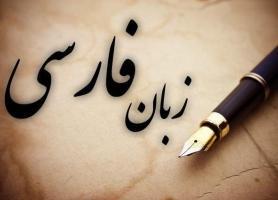 هشتاد و پنجمین دوره دانش افزایی زبان فارسی به کار خود سرانجام داد