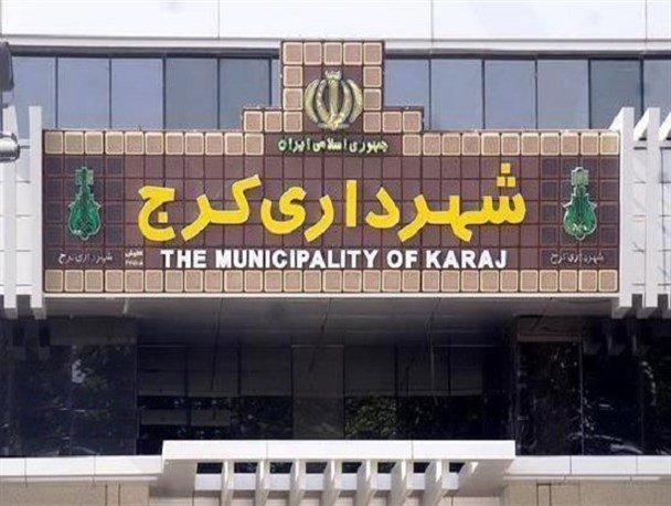 شرح سخنگوی شورای شهر کرج درباره دستگیری 13 کارمند شهرداری