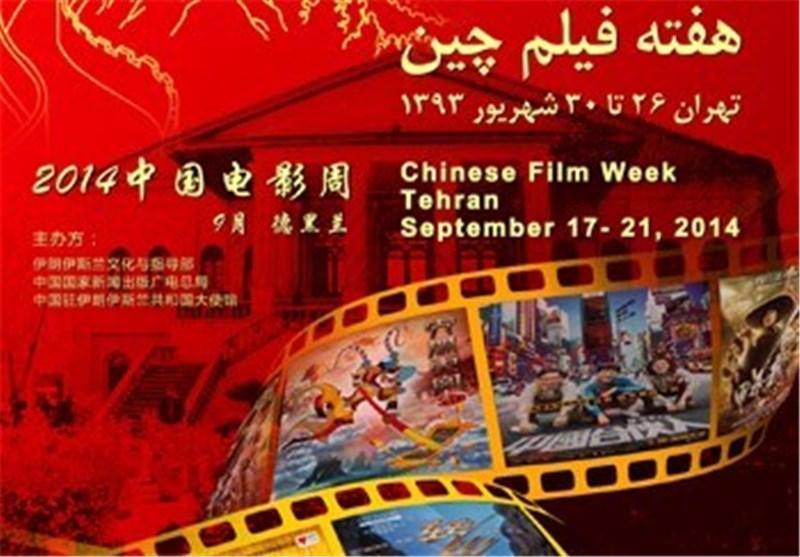 فیلم های چینی در تهران اکران می شوند