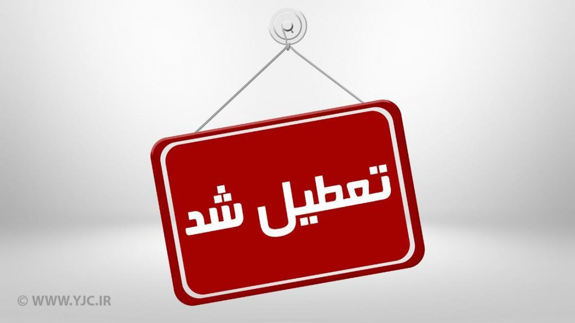 مدارس اردبیل در روز پنجشنبه تعطیل است