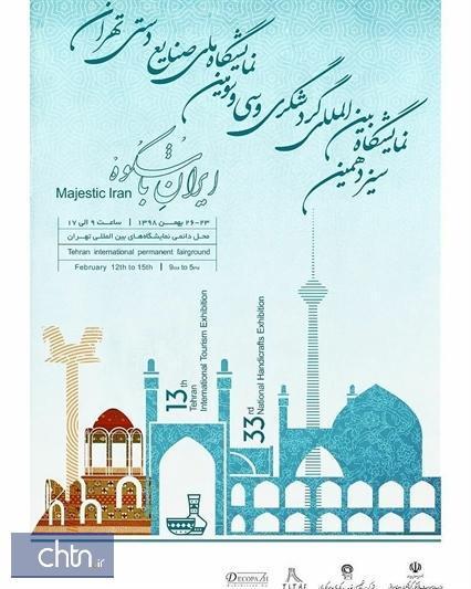 رونمایی از 2 استارت آپ گردشگری استان کرمان در نمایشگاه تهران