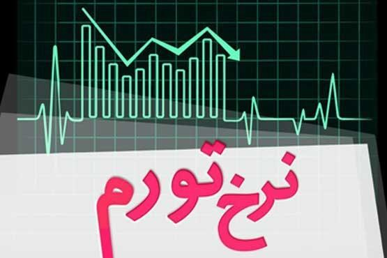 تورم بهمن ماه 37 درصد شد