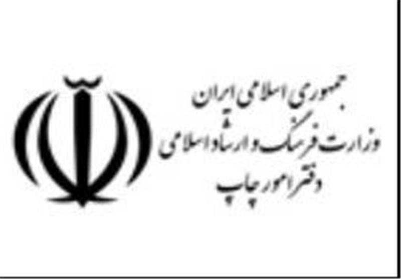 صدور مجوز چاپ محصولات غیر کتاب به ارشاد استان تهران تفویض شد