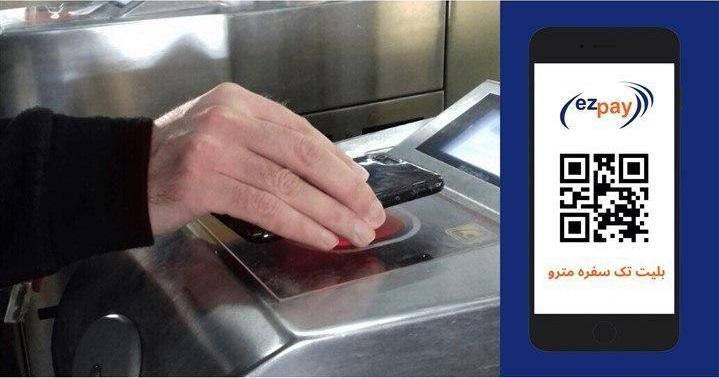 پیشگیری از کرونا در مترو: خرید بلیت تک سفره و شارژ کارت بلیت با موبایل