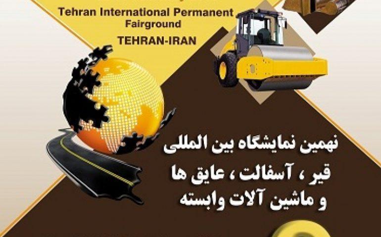 نمایشگاه قیر, آسفالت, عایق و ماشین آلات تهران 96