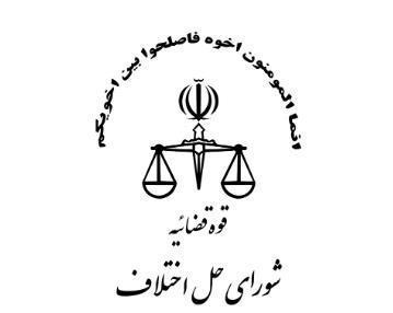 لزوم استقرار شعب شورای حل اختلاف در شهرک های صنعتی استان تهران
