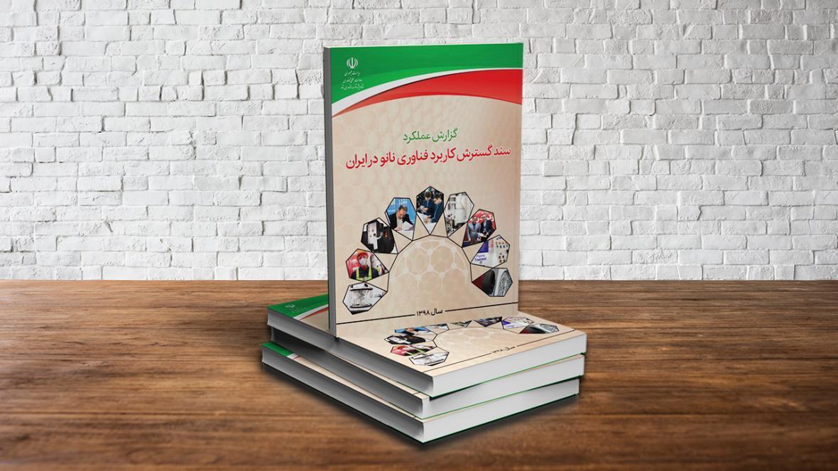 گزارش عملکرد پیشرفت فناوری نانوی ایران در سال 1398 منتشر شد