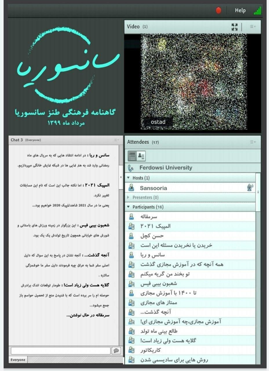 تا 1400 با آموزش مجازی، شماره سوم نشریه دانشجویی سانسوریا منتشر شد