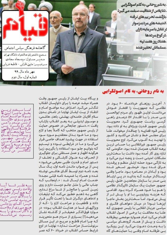 به نام روحانی، به کام اصولگرایی، شماره اول نشریه دانشجویی قیام منتشر شد