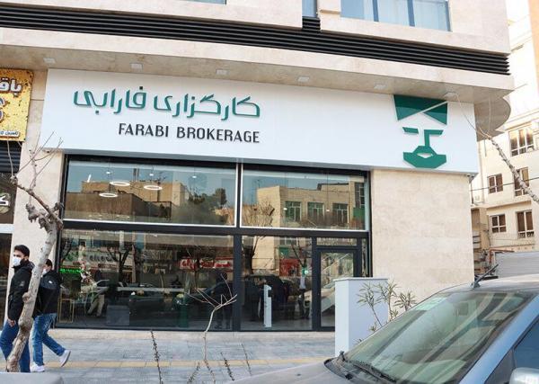 نخستین مرکز مشاوره و سرمایه گذاری کارگزاری فارابی شروع به کار کرد