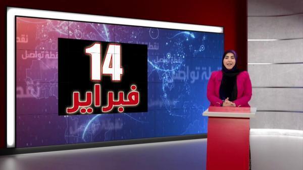 در نقطه تواصل شبکه العالم بررسی می شود؛ استقبال بحرینی ها از دهمین سالگرد انقلاب مردمی کشورشان
