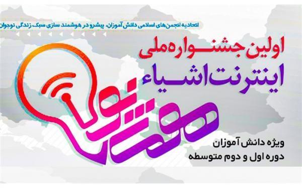 وبینار آموزشی جشنواره هوشینو برگزار می گردد