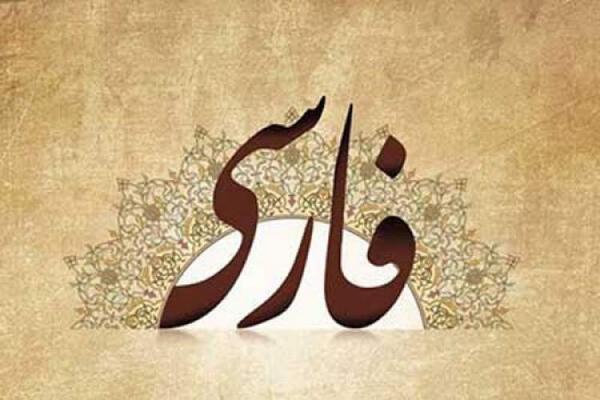 دوره های آموزش زبان و ادبیات فارسی در بمبئی به خاتمه رسید