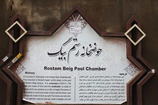 حوضخانه رستم بیک در مهاباد، عکس