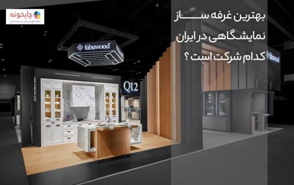 بهترین غرفه ساز نمایشگاهی در ایران کدام شرکت است ؟