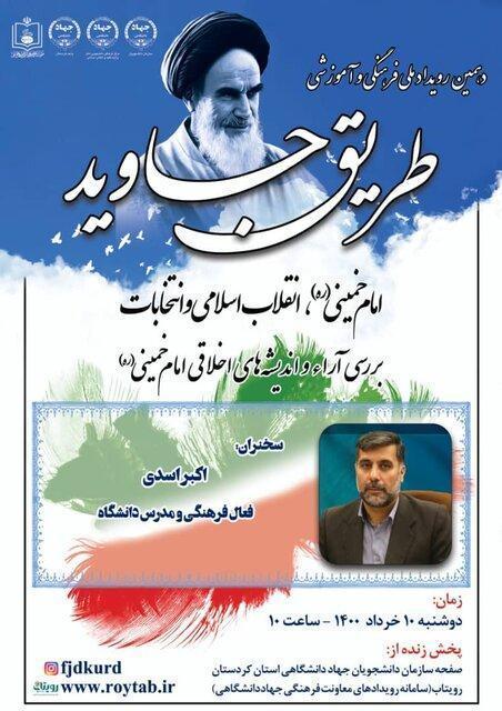 نشست تخصصی آنالیز آراء و اندیشه های اخلاقی امام خمینی(ره) برگزار گردید