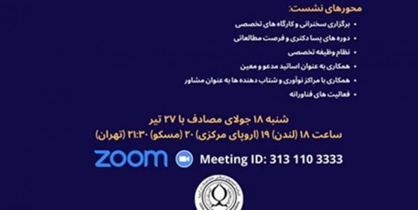 رویدادی برای افزایش همکاری ها با جامعه علمی و تخصصی ایرانیان مقیم اروپا